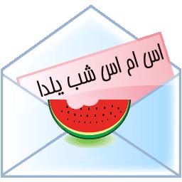 پیامک ویژه شب یلدا